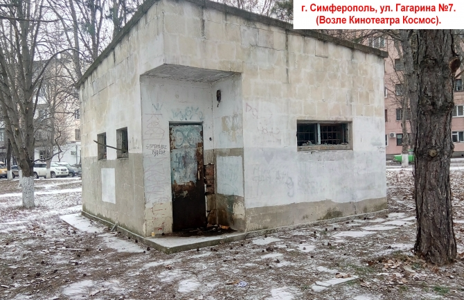 г. Симферополь, ул. Гагарина №7.