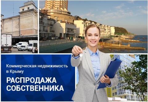 продажа недвижимости в Крыму